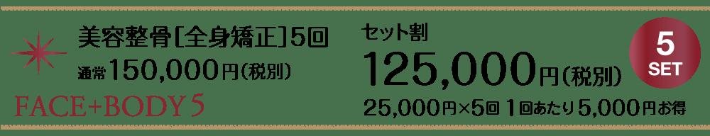 美容整骨[全身矯正]5回セット割_125000円【東京・新宿・小顔矯正・骨盤矯正】WAXPERIENCE