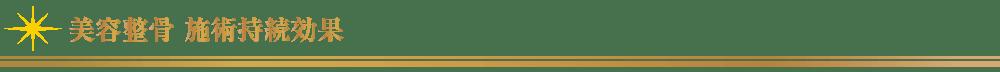 美容整骨_施術持続効果【東京・新宿・小顔矯正・骨盤矯正】WAXPERIENCE