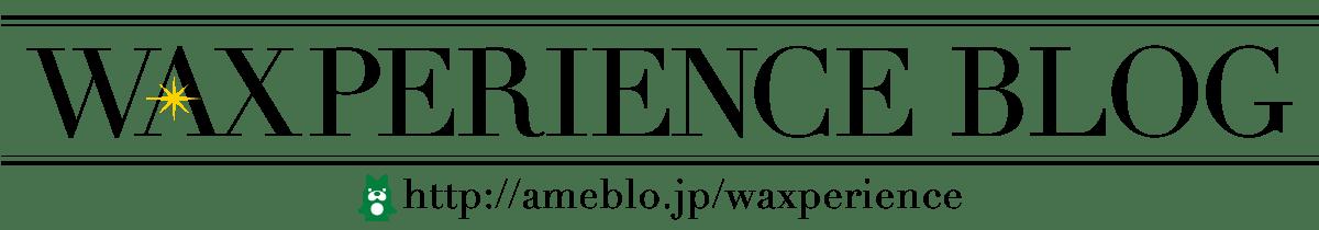 WAXPERIENCE_アメブロ【東京・新宿・ブラジリアンワックス・小顔矯正・骨盤矯正】ワクスペリエンス