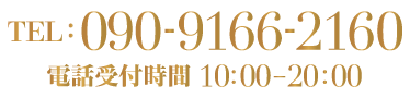 TEL_電話受付時間【東京・新宿・小顔矯正・骨盤矯正】WAXPERIENCE
