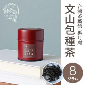 茶缶8gの画像