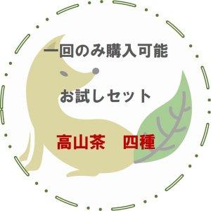 高山茶 四種の画像