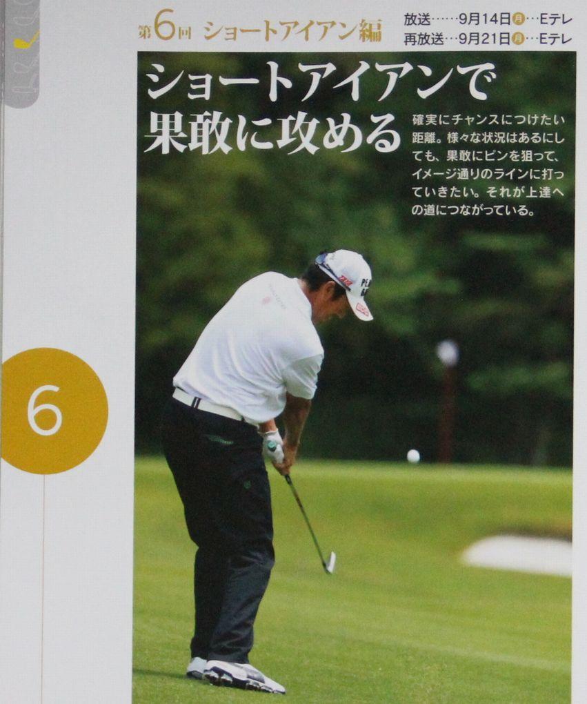 チーム芹澤に学ぶゴルフ6