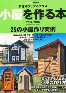 小屋を作る本