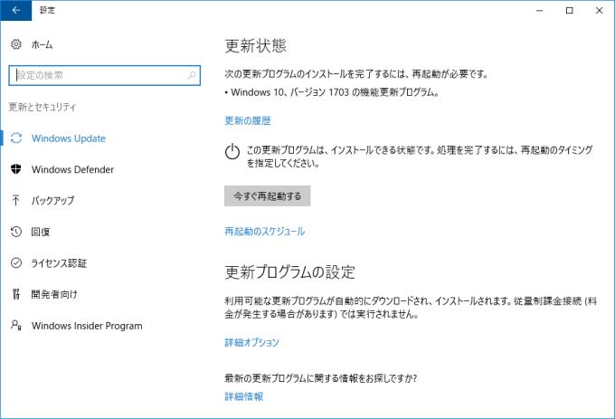 windows10更新とセキュリティ