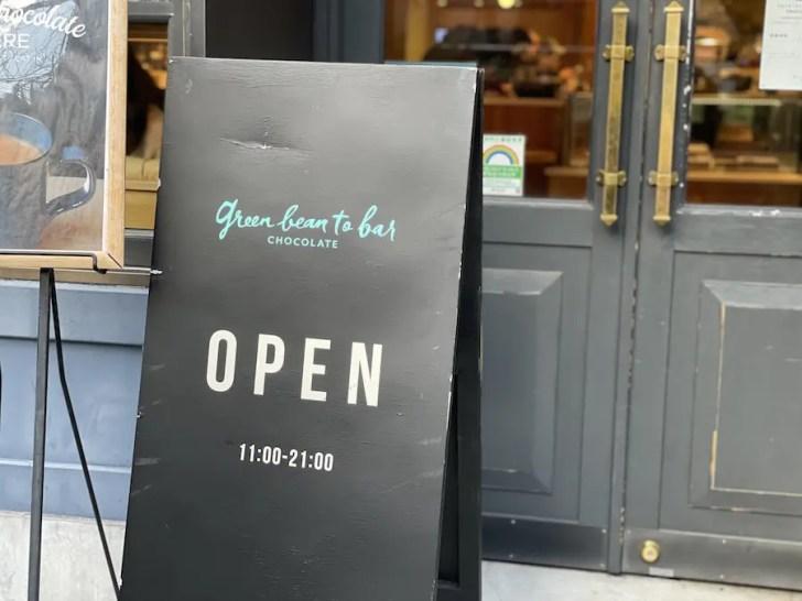 green bean to bar chocolate-グリーン ビーン トゥ バー チョコレート 中目黒 メニュー 板チョコ 高城剛