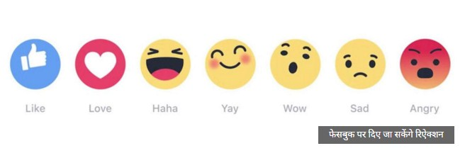 Facebook Reactions Begin Global Roll Out