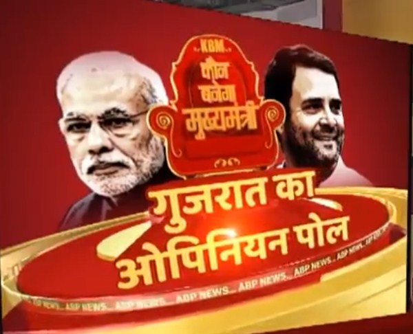 abp news gujarat opinion poll 2017