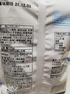 Photo 21 06 30 19 08 09.415 225x300 - イオンのグリーンアイのお菓子6選の評価