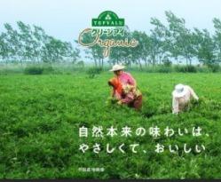 Web キャプチャ 11 7 2021 191345 www.bing .com  - イオンのグリーンアイのオーガニックシリーズ評価!和食も最高に美味!