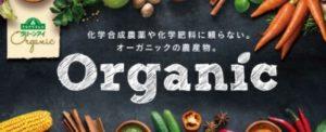 Web キャプチャ 6 7 2021 151028 topvalu organic.force .com  300x122 - イオンのグリーンアイのオーガニックシリーズ評価!おうちイタリアン!