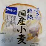Photo 21 06 27 17 39 14.049 e1629896490856 - スーパーで買える無添加食パンの評価!食パンと食べる無添加食材も!