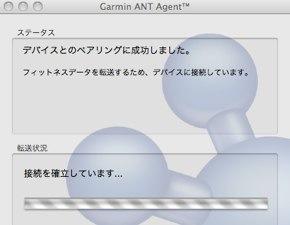 Garmin ANT Agent™-1.jpg