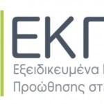 Εκδήλωση πληροφόρησης «Αγορά εργασίας, νεανική ανεργία: Τάσεις και προοπτικές» στο Δήμο Ελληνικού-Αργυρούπολης