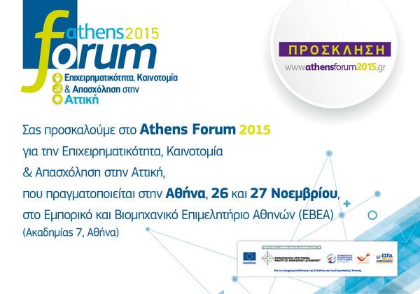 Athens FORUM 2015
