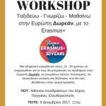 Εργαστήριο στο Δημαρχείο Παγγαίου: Ταξιδεύω, γνωρίζω, μαθαίνω στην Ευρώπη δωρεάν, με το Erasmus+