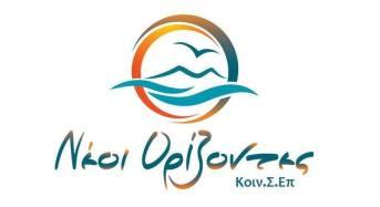 """Η ΚοινΣΕπ """"Νέοι Ορίζοντες"""" ανέλαβε τον καθαρισμό των γραφείων και κτηρίων της Περιφέρειας Αττικής."""