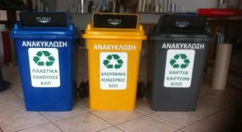 Τήνος ΚοινΣΕπ Καλλονή-Κελλιά Η ανακύκλωση, καθημερινή συνήθεια