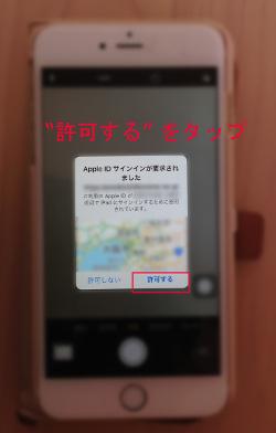 iPhone許可