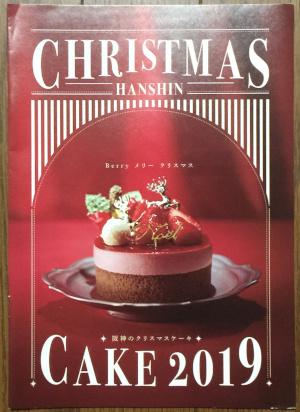 阪神のクリスマスケーキ2019 カタログ