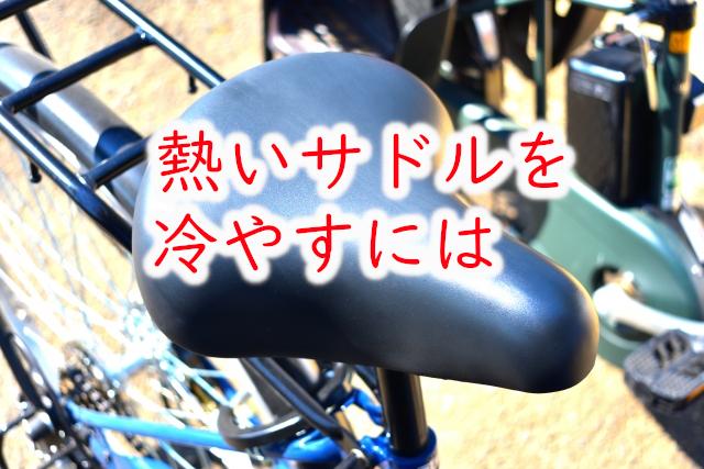 自転車のサドルが熱い