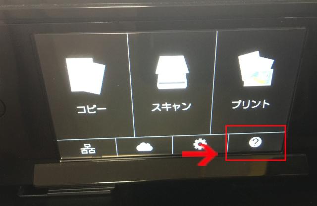 プリンター画面からインク交換方法をチェックする1