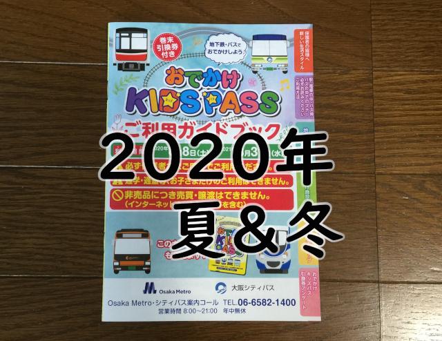 大阪メトロのおでかけキッズパス