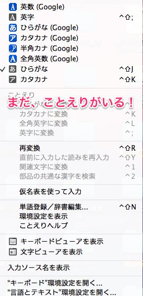 google日本語入力14
