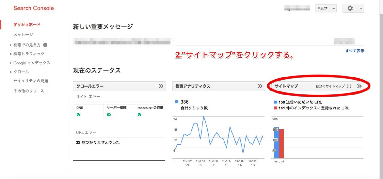 Google search console((旧)Google webmaster tool),sitemap