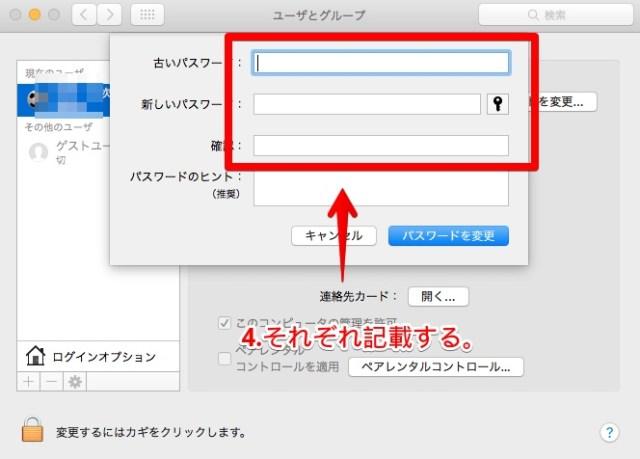 mac,パスワード,変更