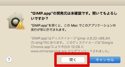 "app""は、開発元が未確認のため開けません。,mac,エラー"