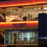 肉好きにオススメな『Kenny's(ファインダイニングケニーズ)』 のランチバイキング