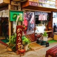 「手作りの店 かのう家」手作りジーマミ豆腐が美味しい!!