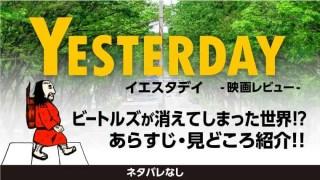 イエスタデイネタバレなし (1)