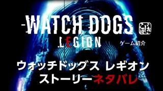 ウォッチドックスレギオンストーリーネタバレ (1)