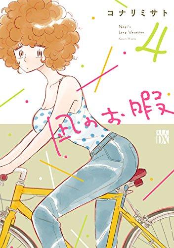 凪のお暇4巻