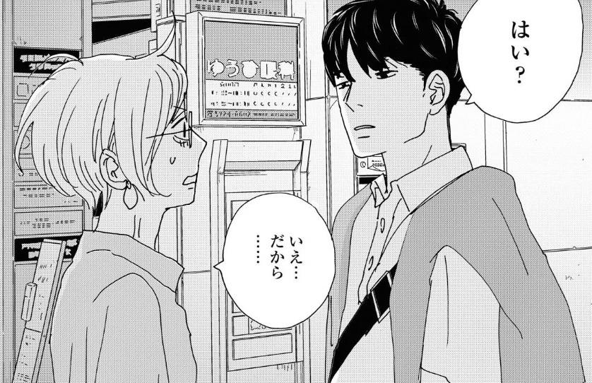 後ハッピーマニア9話【感想・ネタバレ】(フィールヤング) | おとな女子 ...