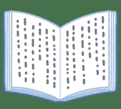 【書籍】問題地図のススメ~2018年エンジニアが一番読むべき本~