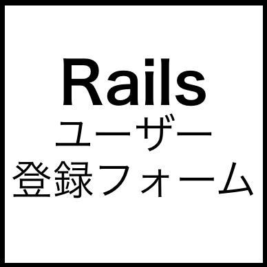 【Rails#2】ユーザー登録フォームを作ろう