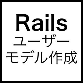 【Rails#1】ユーザーモデルを作成しよう