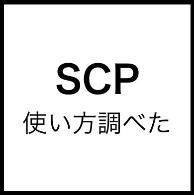【Linux】scpコマンドを使ってファイルを取得したい
