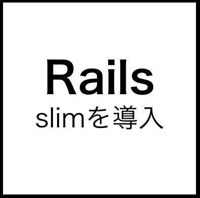 【Rails#9】slimを導入してみた【Gemfile】