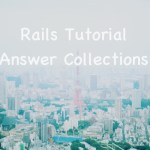 【Railsチュートリアル】第5章 演習問題解答