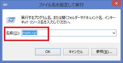 WindowsPCを手に入れた時に行う設定を紹介する