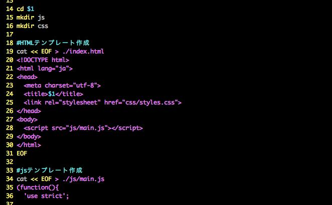 【bash】HTMLのテンプレートを用意してくれるシェルを作った