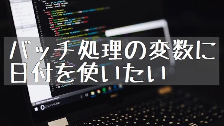 【バッチ/PowerShell/Bash】日付(yyyymmdd)を変数に格納する