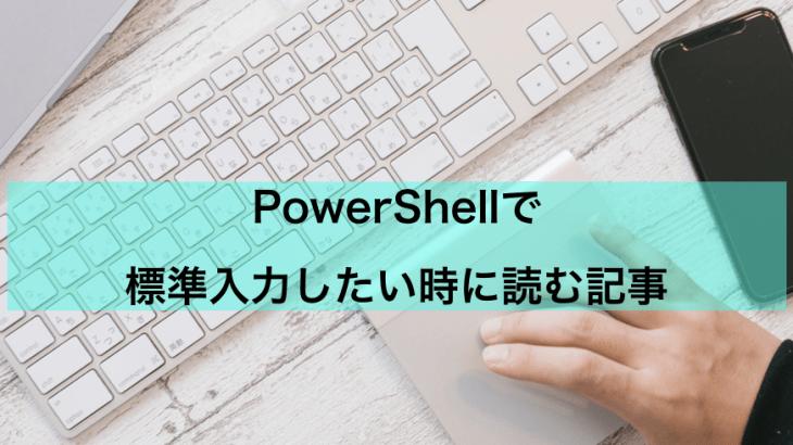 【PowerShell】標準入力を行う方法