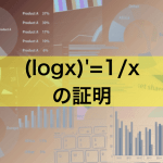 【数学】logxの微分が1/xになることを示す