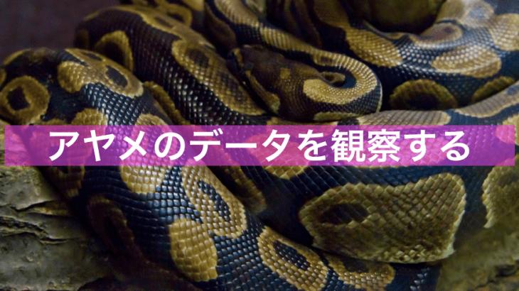 【Python】アヤメのデータを観察する【機械学習】