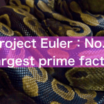 【Project Euler】No3:	Largest prime factor 解答例【Python】